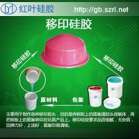 塑胶玩具专用移印硅胶移印矽胶 缩合型双组份硅胶