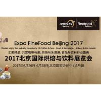 2017北京国际烘焙与饮料展览会