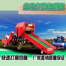农用秸秆捡拾打捆机 养殖青贮打包机 打捆包膜机厂家