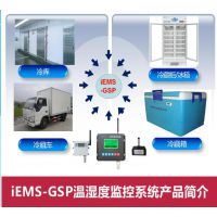 iEMS-GSP温湿度监测系统
