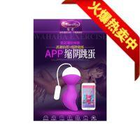 曼诺APP智能手机充电无线遥控梦莉缩阴球跳蛋女用自慰器情趣用品