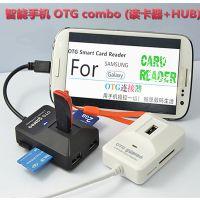 micro usb 手机读卡器 combo 多功能otg combo 电商热卖配件