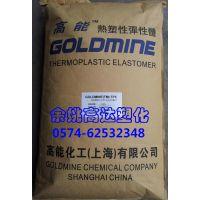 供应:热塑性弹性体,TPE 765N,Shore 65A。
