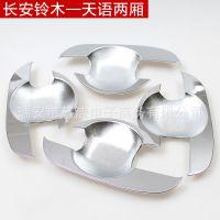 天语两厢专用改装门碗天语两厢门碗装饰亮条天语门腕保护盖贴饰条