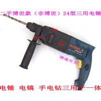 二手博世款(非博世)24型三用电锤手电钻冲击钻 电镐/电动工具