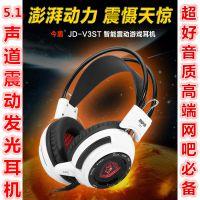 今盾V3T 震动发光头戴式耳机网吧游戏耳麦电脑笔记本语音耳机批发