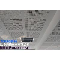 出口级高强度穿孔石膏板,吊顶,隔断专用、厂家直批