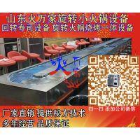 广元市回转火锅设备价格 旋转寿司设备厂家直销 旋转寿司烧烤一体