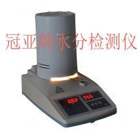 深圳冠亚 鱼粉饲料水分检测仪 SFY-6