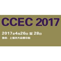 2017中国(上海)国际硬质合金工业展览会暨会议(CCEC 2017)
