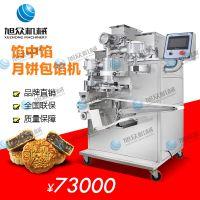 旭众SZ-66馅中馅月饼包馅机 新品月饼机厂家 凤梨酥饼机