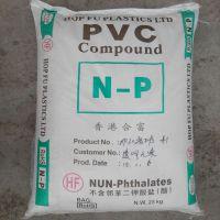 聚氯乙烯PVC软质透明粒子 香港合富NP-10度无异味柔软按摩器注塑级食品级软质PVC10度粒子