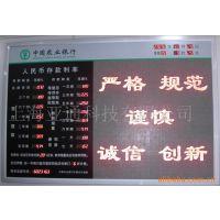 供应LED点阵混合利率屏