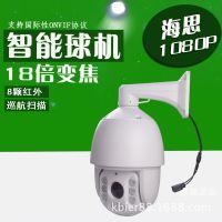 变焦1080P高清高速球云台200万像素高清网络球机监控摄像机智能
