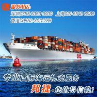 深圳到苏丹 苏丹国际海运专线物流运输