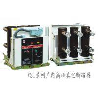 产品促销优惠ZN63A-12(VS1)户内交流高压真空断路器