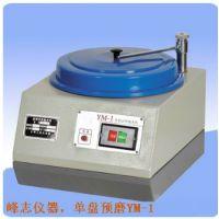济南峰志年底让利 特价供应预磨机 单盘、双盘预磨机M-1
