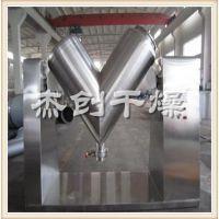 杰创干燥厂家供应生物粉体混合设备 卧式V型混粉机