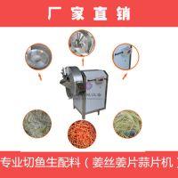 厂家供应广西切鱼生配料机,专业切姜丝姜片蒜片机哪里买,电议