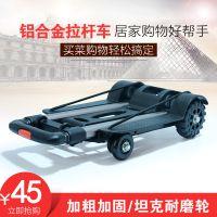 升级版铝管折叠行李车 奥宇牌购物车行李车拉杆车小拉车