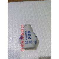 青花陶瓷小药瓶定做 创意包装小瓷瓶