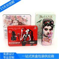 清远铁盒生产睫毛膏包装盒 创意铁盒子设计 美白补水面膜铁罐