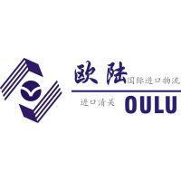 深圳市欧陆货运代理有限公司