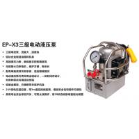 埃尔森EP-X3三级电动液压泵液压扳手