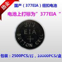 热卖高容量纽扣电池 钟表专用扣式电池 厂价377EIA机芯专用电池