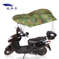 优质电动车 折叠式遮阳蓬挡雨蓬 阳雨篷(大号双层迷彩色)