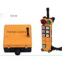 F24-6D禹鼎工业遥控器,起重机遥控器,泵车遥控器,塔吊遥控器。
