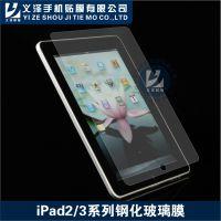 ipad平板电脑保护贴 ipad2屏幕保护膜 ipad3强化玻璃膜 防爆贴膜
