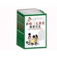 特价 世界三大著名教育方法 育儿与家教 畅销书籍 正版图书批发