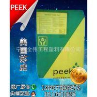 PEEK 美国苏威 KT-880 CF30 耐磨 增强级 耐高温 注塑级