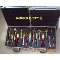 工具 防爆维修通用9件套 组合工具箱 重庆