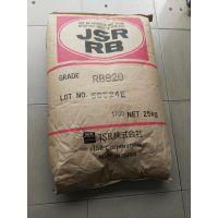 TPE/日本JSR/RB810/透明增韧/TR鞋底改性专用/雾面亮面效果