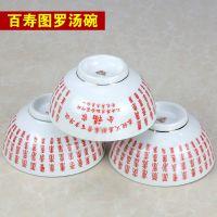定做陶瓷寿碗