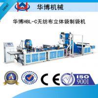 无纺布制袋机在哪里 浙江华博机械塑料机械有限公司