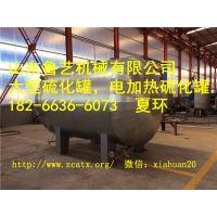 鲁艺高标准硫化罐生产厂家-安泰厂家-直销硫化罐设备