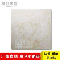 欧式厨房卫生间瓷砖300x300釉面砖厨卫阳台浴室内墙砖防滑地砖