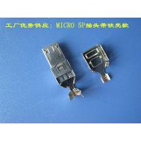 手机连接器,MICRO插头,MICRO连接器,MICRO 5P公 超薄三件式
