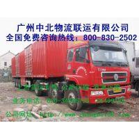 广州行李托运到南昌物流公司,中北物流