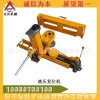 KFYII-15液压复位机(俗名上道机)  专业生产机械