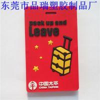 箱包配件行李牌 免费打样行李牌 PVC软胶行李吊牌