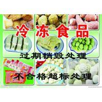 北京质监局变质食品销毁,北京过期冷冻食品销毁