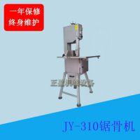 正盈厂家中型立式台湾原装进口不锈钢冻鱼冻牛肉冻羊排锯骨机TJ-310