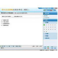 徐州硕博供应会计从业资格考试系统专业教学软件