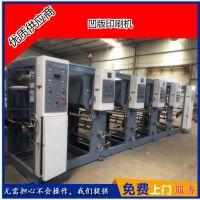 供应优质【普通凹版印刷机】塑料薄膜印刷机