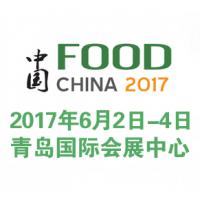 2017中国(青岛)国际食品博览会