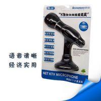 【厂家直销】K歌话筒 电脑麦克风 语音聊天专用 KTV麦克风,